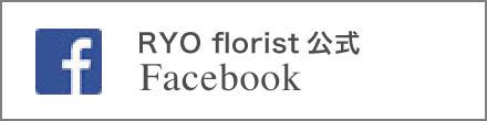 RYO florist公式Facebook